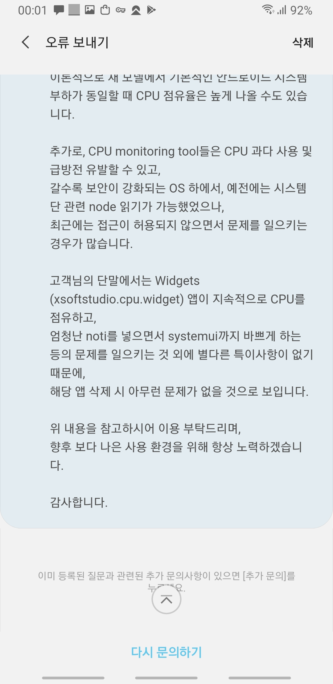 Screenshot_20190418-000122_Samsung Members.jpg
