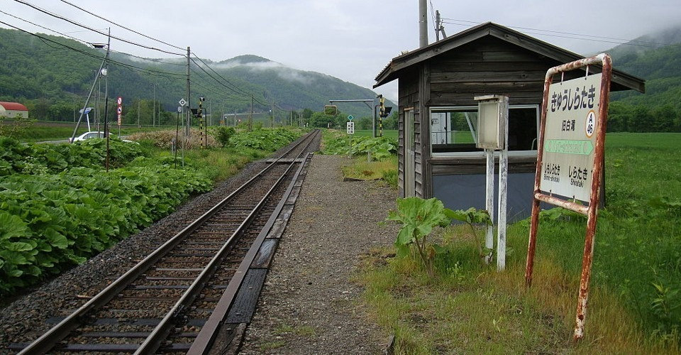 Kyu-Shirataki-station2.jpg