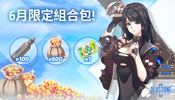 June-Limited-Time-Package_600x343_ZH.png